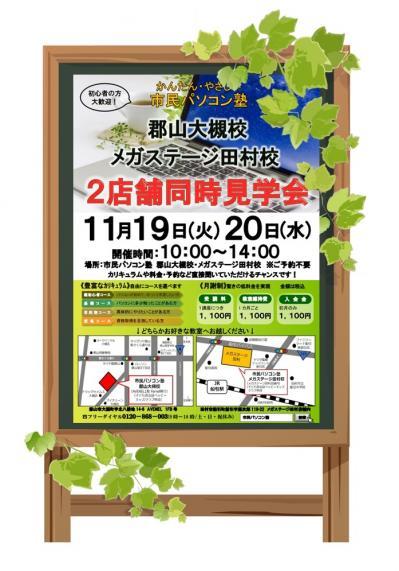 郡山大槻・MS田村見学会②:小名浜校.jpg