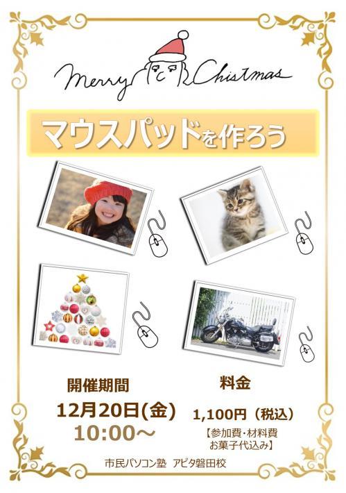 クリスマスパーティー.jpg