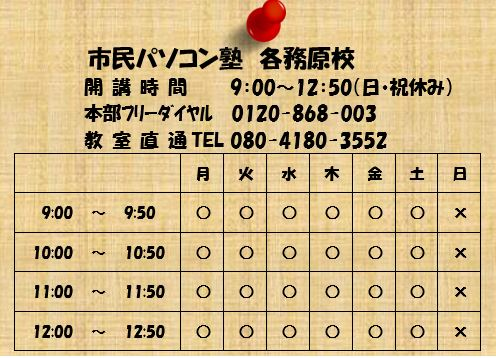 kakamigahara_kaikouzikann.JPG
