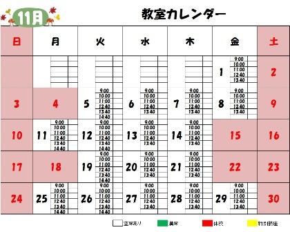 2019.11カレンダー.jpg