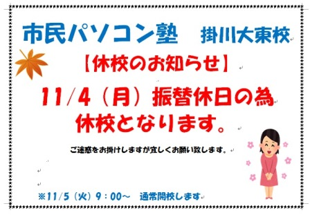 2019.11.4休校のお知らせ.jpg