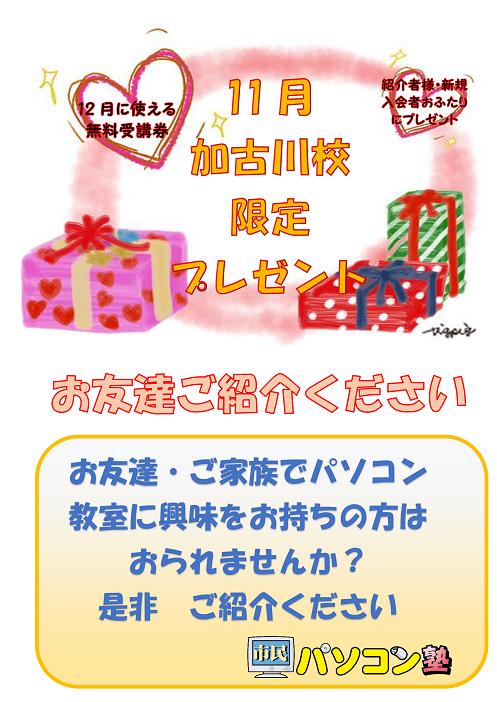 kakogawashoukai11.png