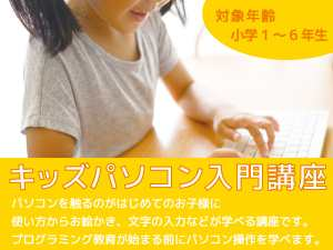 キッズパソコン入門講座.jpg
