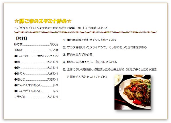 食欲がすすむ超簡単レシピです~ぜひ、作ってみて下さいね!