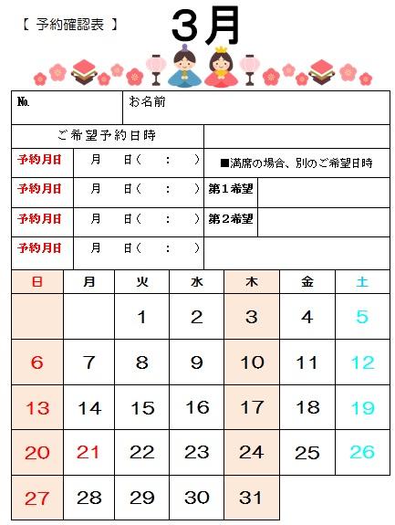 2016.2.5kawagoe.jpg