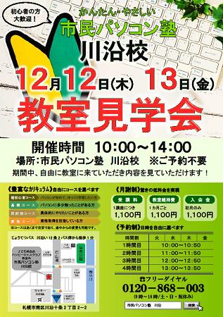 12月教室見学会川沿校.png