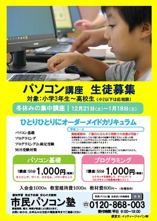 2020子どもパソコン講座川沿校.png