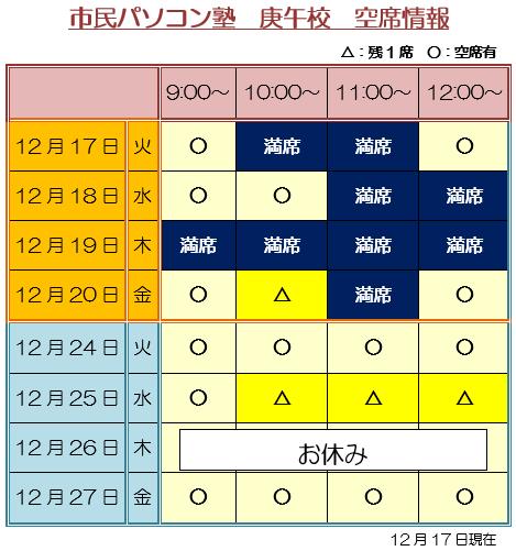 予約表03.png