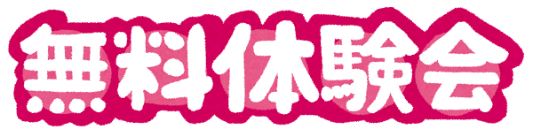 text_muryoutaikenkai.png