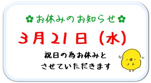 3月お休みのお知らせ.PNG