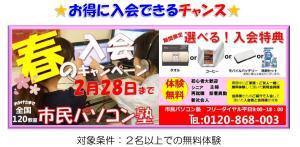 郡山大槻校◆春キャン③.jpg