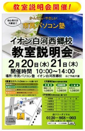 イオン白河西郷校教室説明会◆郡山大槻校.jpg