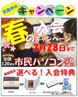 郡山大槻校◆春キャン②.jpg