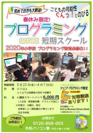2019プログラミング☆郡山大槻校.jpg