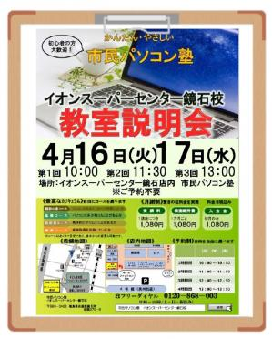ASC鏡石校説明会☆郡山大槻校.jpg