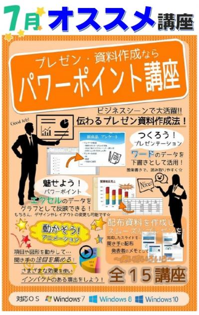 パワポ◇郡山大槻校.jpg