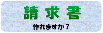 請求書☆郡山大槻校.jpg