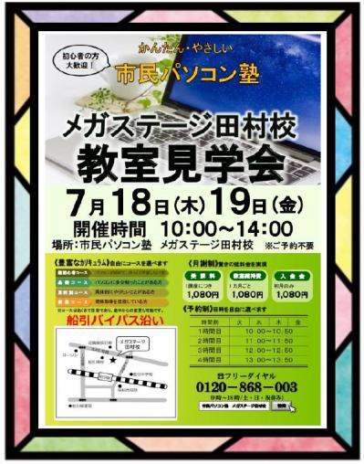 MS田村校見学会①郡山大槻校.jpg