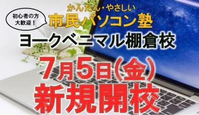 YB棚倉校新規開校☆郡山大槻校.jpg