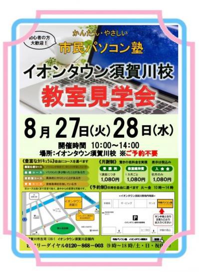 イオンタウン須賀川校見学会◆郡山大槻校.jpg