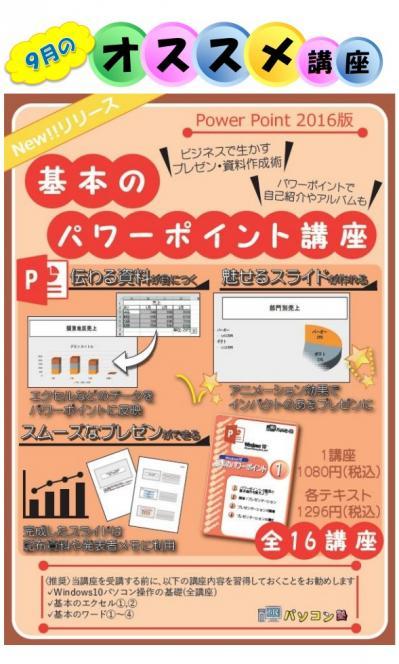 パワーポイント②・郡山大槻校.jpg