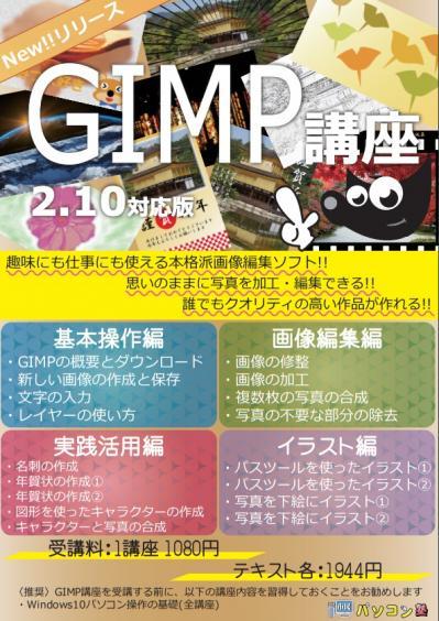 GIMP・郡山大槻校.jpg