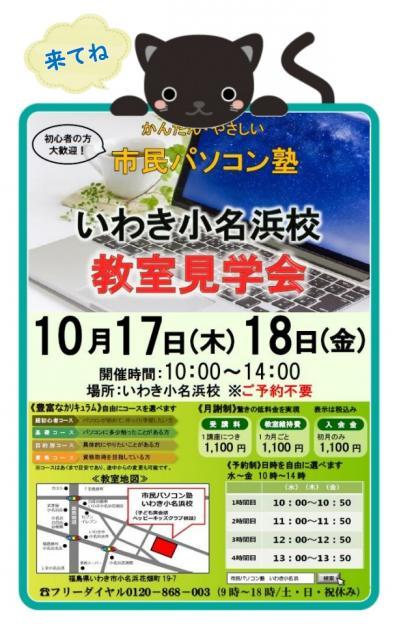 いわき小名浜校見学会①:郡山大槻校.jpg