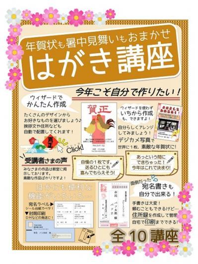 はがき講座☆2郡山大槻校.jpg