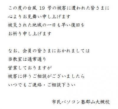 台風被害お見舞い.JPG
