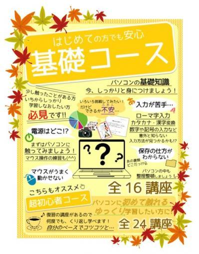 基礎講座2☆郡山大槻校.jpg