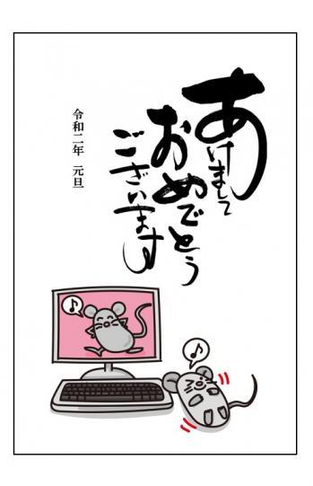 年賀状2☆郡山大槻校.jpg