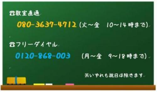 教室電話番号.JPGのサムネイル画像のサムネイル画像