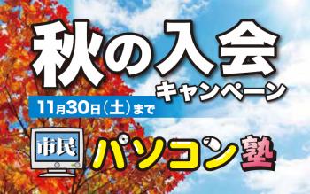 【バナー】秋の入会キャンペーン2019.PNG