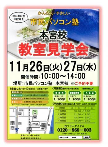 本宮校見学会②:郡山大槻校.jpg