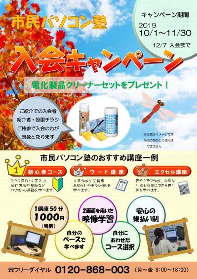 秋の入会キャンペーン2019郡山大槻校.jpg