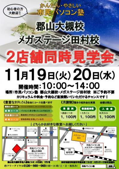 郡山大槻・MS田村見学会③:郡山大槻校.jpg