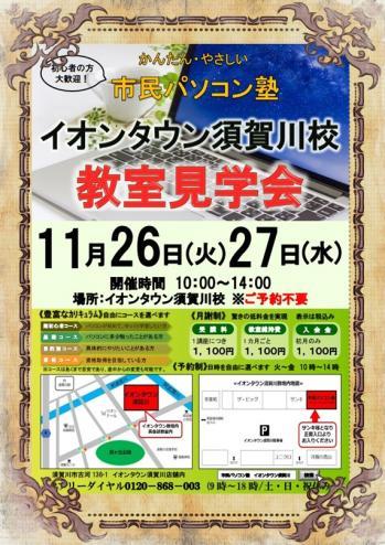 イオンタウン須賀川校見学会①:郡山大槻校.jpg