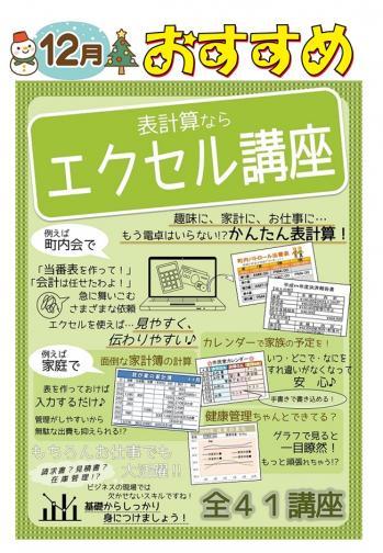 12月エクセル①:郡山大槻校.jpg