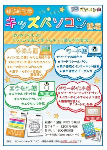 12月キッズ①:郡山大槻校.jpg