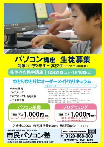 12月プログラミング②:郡山大槻校.jpg