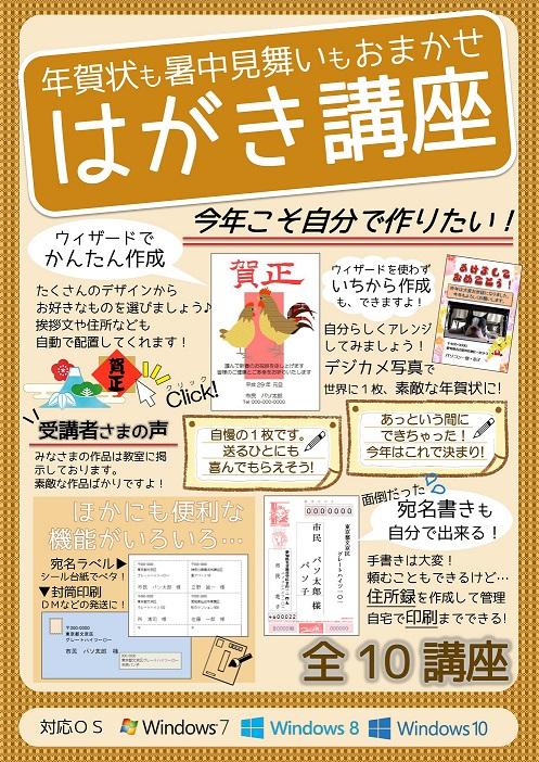 はがき講座.jpg