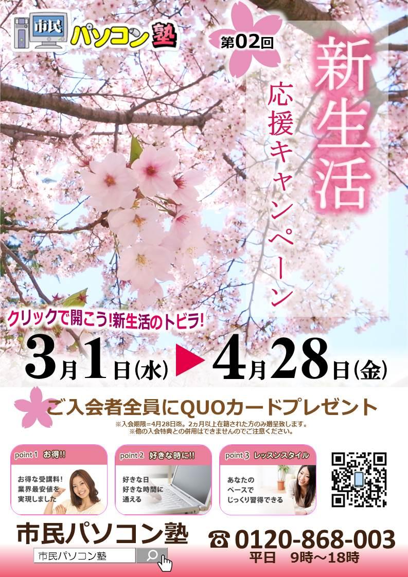 新生活チケット(表).jpg