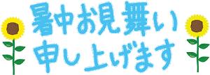 暑中お見舞い(小).png