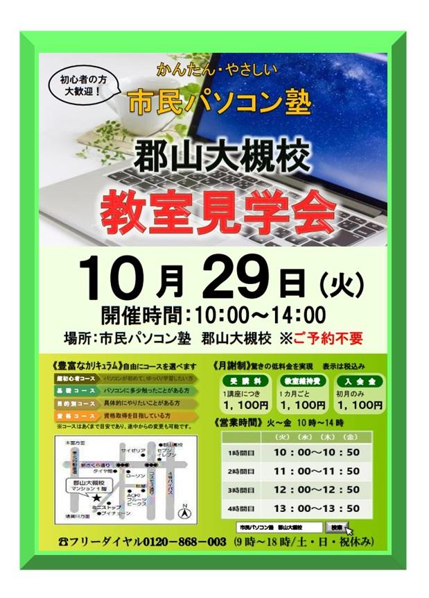 見学会10.29郡山大槻校.jpg