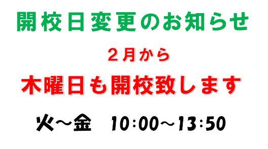 開校日変更.JPG