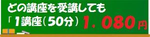 1080円黒板.jpg