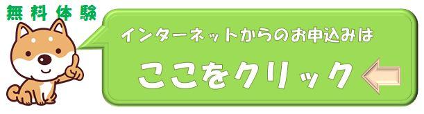 インターネットからのお申込み(犬).JPG