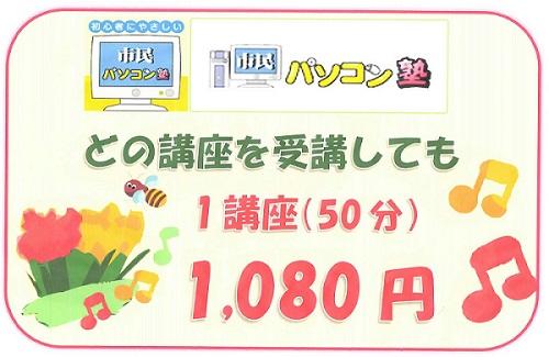1080円講座バナー.jpg
