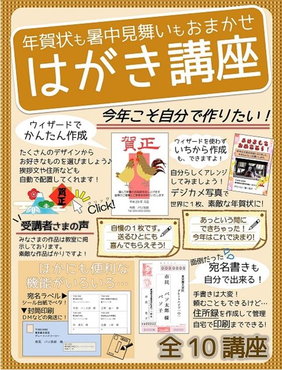 12月はがき②:郡山大槻校.jpg