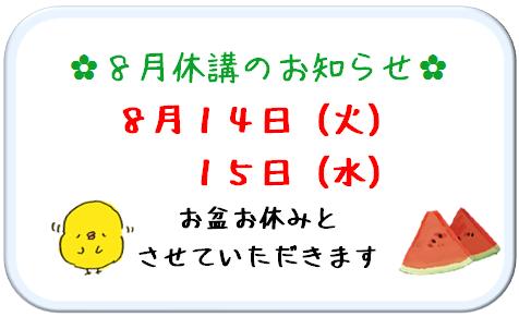 8月お休みのお知らせ.PNG